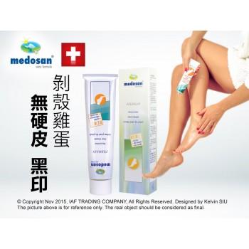 瑞士百年經典 足部滋潤健康霜 CH-4005